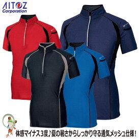 半袖ZIPポロシャツ AITOZ アイトス 551032 WINCOOL UVカット 豊富なカラー【ホワイト ブルー ネイビー レッド ブラック】メンズ