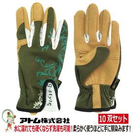 d68193e2e0936d 【送料無料】ガーデニング手袋 アトム ソフトレザーグローブ G15 10双セット 軽作業