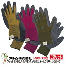 子ども用 ガーデニング手袋 アトム ラバーファーム G14 5双セット 軽作業 グローブ【農作業 子供 こども キッズ ジュ…
