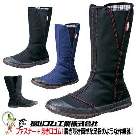 ハイカット作業靴 親方寅さん #29 福山ゴム工業 24.5cm-28.0cm メンズ レディース 足袋