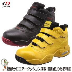 安全靴 GD JAPAN エアークッション搭載安全靴 安全スニーカー DN-550-M ハイカット マジック メンズ