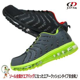 安全靴 スニーカータイプ GD JAPAN エアークッション 紐タイプ ローカット エアーソール セーフティーシューズ ar-110 メンズ 作業靴