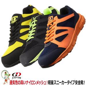【★送料無料★】安全靴 先芯入り安全スニーカー GD JAPAN【おしゃれ 軽量 メッシュ】GD-811 GD-812 GD-813