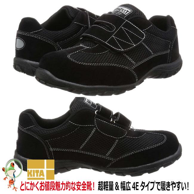 安全靴 喜多 スニーカー安全靴 激安 メガセーフティ MK-7650 ブラック