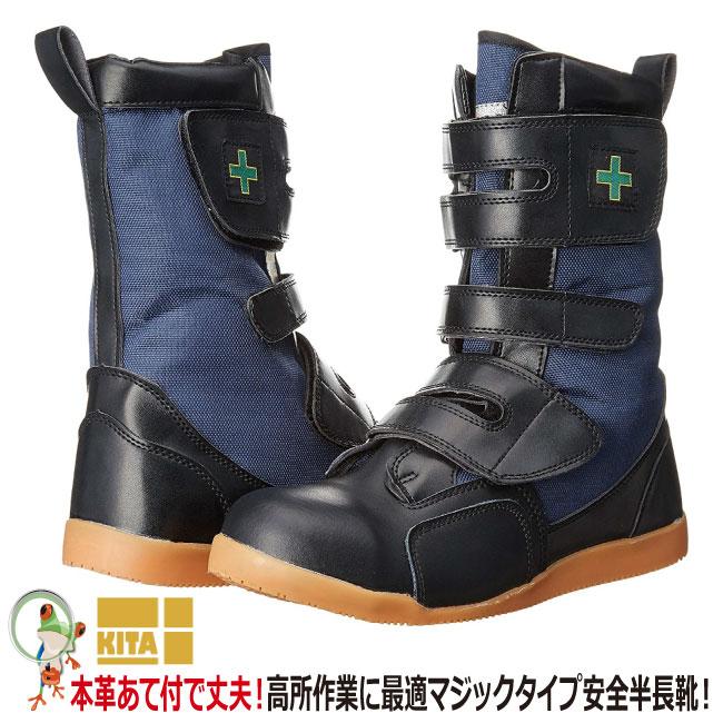 安全靴 喜多 半長靴安全靴 激安 セーフティワークブーツ MK-7707 ネイビー