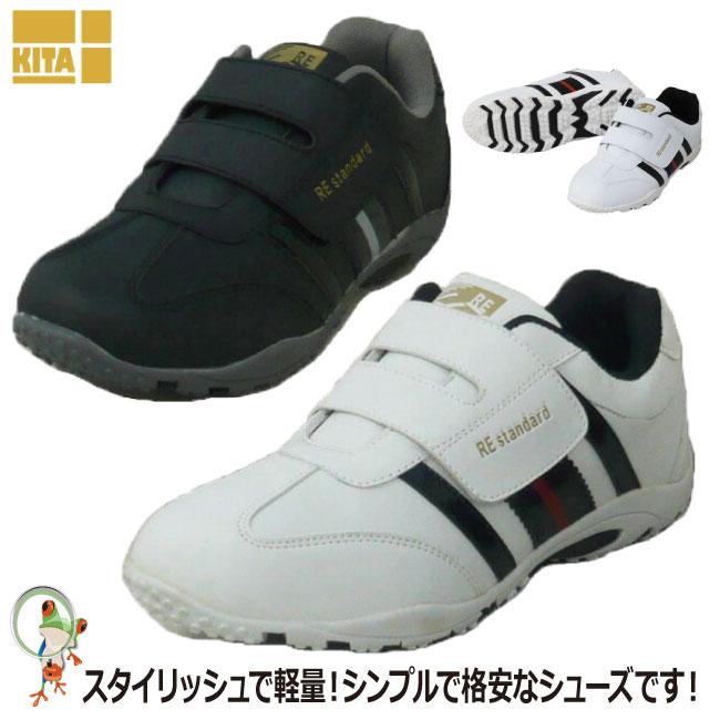喜多 MK-120 ジョギングシューズ 激安【3E 破格 SALE ホワイト ブラック 軽量 メンズ シューズ スニーカー 作業靴】