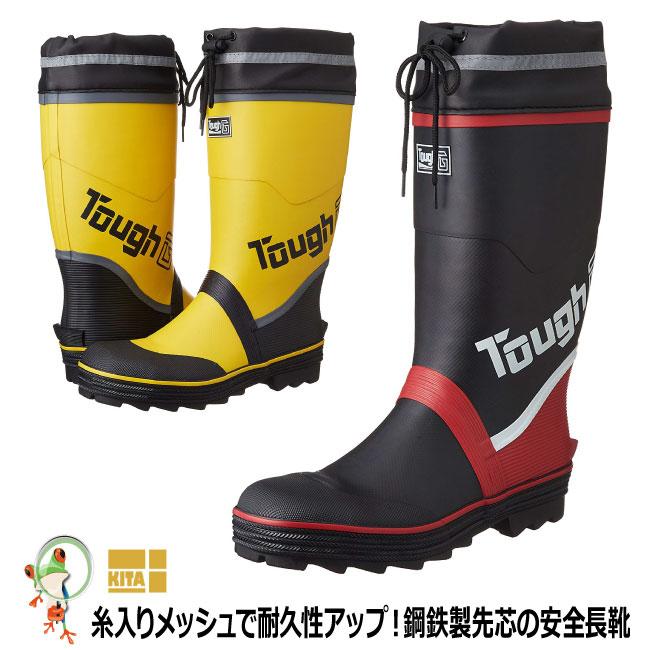 喜多 KR-7270 長靴 ラバーブーツ 激安タフネス 糸入り安全ゴム長靴(カバー付)  鋼鉄製先芯