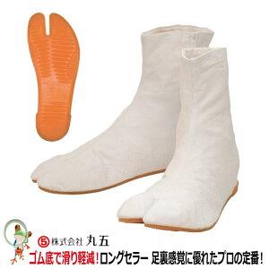 【★送料無料★】地下足袋 丸五 万年縫付7枚 02白 高所作業用足袋