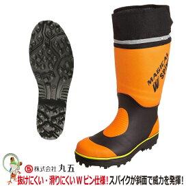 【送料無料】安全長靴 丸五 山林業用 土木作業用 マジカルスパイク / #900 スパイク付き長靴 カバー付き長靴