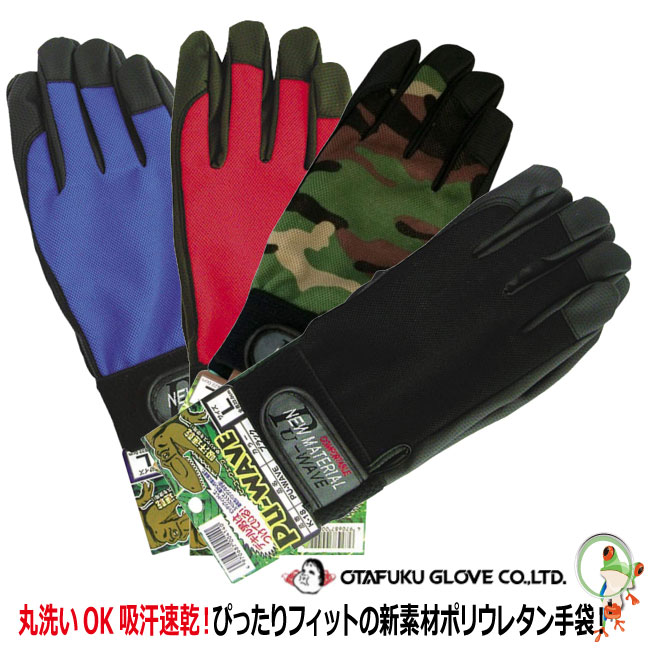軽作業手袋 おたふく PU-WAVE K-18 背抜きタイプ 運送・内装業に最適【メール便対応商品】