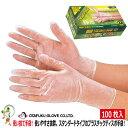 【使い捨て手袋】おたふくプラスチックディスポ手袋(100枚入り)255 【透明 グローブ 粉なし 極薄 フィット ゴム手…