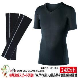 【あす楽】お試し冷感インナーセット おたふく 冷感パワーストレッチ 半袖Vネックシャツ / JW-622 アームカバー / JW-618 お得二点セット