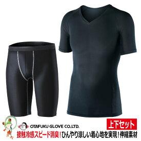 【あす楽】お試し冷感インナーセット おたふく 冷感パワーストレッチ 半袖Vネックシャツ / JW-622 ハーフパンツ / JW-630 お得二点セット