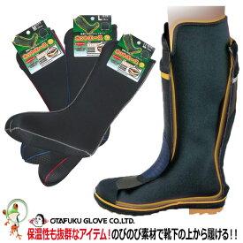 保温インナーソックス おたふく インナーソックス ロング 厚地タイプ / HA-418 長靴専用インナーソックス