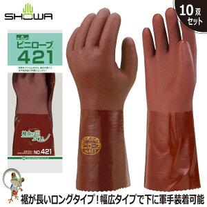 【送料無料】手袋 ショーワ No.421/423 ビニローブ 10双セット 防水性 耐久性 耐摩耗性 スベリ止め効果 ロングタイプ