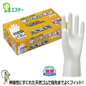 使い捨て手袋 使い切り手袋 天然ゴム極うす手袋 エステー モデルローブ 910 粉つき 左右両用 100枚入り