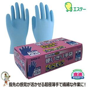 【送料無料】使い捨て手袋 使い切り手袋 ニトリル使いきり手袋 エステー 992 粉なし 左右両用 100枚入り