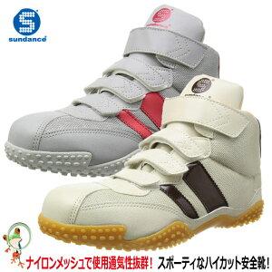【★送料無料★】安全靴 ハイカット サンダンス VP-X スニーカー安全靴 メッシュ仕様 マジックテープ ハイカット安全靴