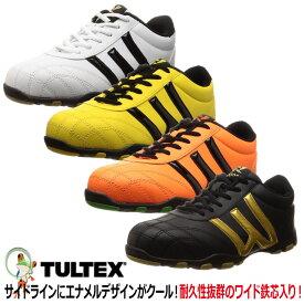 【半額以下 50%OFF セール】安全靴 タルテックス AZ-58018 ワイド鉄芯安全靴 【24-29cm】 スニーカー安全靴