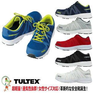 【送料無料】安全靴 スニーカー TULTEX(タルテックス) AZ-51649 超軽量 メッシュ 紐タイプ ローカット セーフティーシューズ 作業靴 おしゃれ 安全スニーカー メンズ レディース 男女兼用 ア