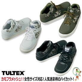 【45%OFF セール】安全靴 スニーカー TULTEX(タルテックス)ミドルカットカモフラ柄メッシュ素材セーフティーシューズ 51650 作業靴 メンズ レディース