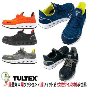 【★送料無料★】【45%OFF セール】安全靴 スニーカー TULTEX(タルテックス)超軽量メッシュ素材セーフティーシューズ 51652 女性サイズ対応【作業靴】【メンズ_レディース】