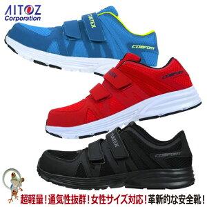 【送料無料】安全靴 スニーカー TULTEX(タルテックス) AZ-51651 超軽量 メッシュ マジックテープタイプ ローカット セーフティーシューズ 作業靴 おしゃれ 安全スニーカー メンズ レディース