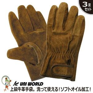 革手袋 ユニワールド KS846 A級 牛床革 オイルマジック ブラウン【3双セット】
