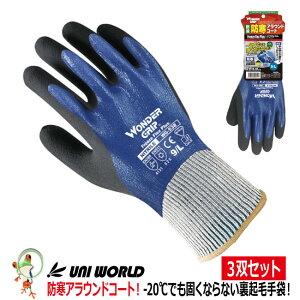 防寒手袋 【3双セット】 作業用 手袋 フリーズフレックスプラス ブルー ユニワールド ニトリルゴム WG538