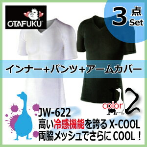 【あす楽】お試し冷感インナーセット おたふく 冷感パワーストレッチ 半袖Vネックシャツ / JW-622 アームカバー / JW-618 ハーフパンツ / JW-630 お得三点セット