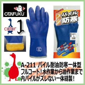 防寒耐油手袋 おたふく パイル耐油防寒一体型 / A-211 裏パイルの二重水産用ゴム手袋 セミロング30cm