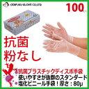 【使い捨て手袋】おたふく抗菌プラスチックディスポ手袋(100枚入り)250 【透明 グローブ 粉なし 極薄 フィット ゴ…