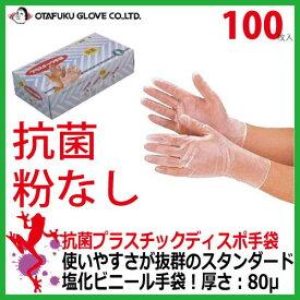 【使い捨て手袋】おたふく抗菌プラスチックディスポ手袋(100枚入り)250 【透明 グローブ 粉なし 極薄 フィット ゴム手袋 】
