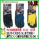 【業務用セット 35%OFF セール】おたふく PU合成皮革手袋 K-12 10双セット【現場 作業手袋 革 グローブ メンズ 小サイズ】