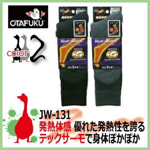 防寒発熱インナー ヒートテックおたふく BTサーモソックスオールパイル先丸2P / JW-131 ヒートテック
