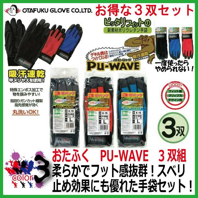 【3双セット お買い得 37%off セール】軽作業手袋 おたふく PU-WAVE K-19 背抜きタイプ 運送・内装業に最適