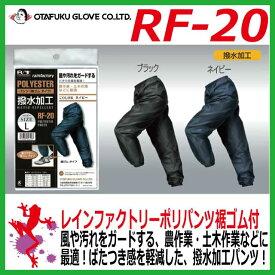 【35%OFF セール】レインファクトリーポリパンツ裾ゴム付 RF-20 おたふく【M L LL 3L 4L 5L レインコート レインウェア】