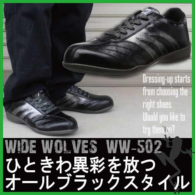 安全靴 おたふく ワイドウルブス / WW-502