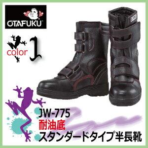 安全靴 おたふく 安全シューズマジックタイプ / JW-775