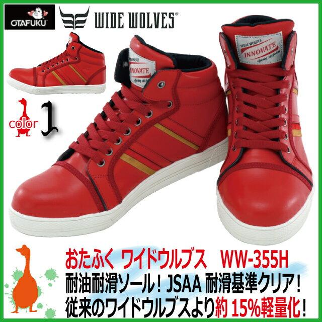 ハイカット安全靴 おたふく ワイドウルブス イノベート WW-355H 耐油耐滑ソール搭載安全靴 24.5-28.0cm