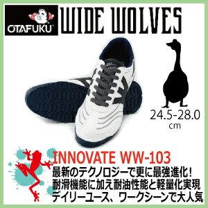 安全靴 おたふく ワイドウルブス イノベート WW-103 24.5-28.0cm【ローカット 鋼鉄製先芯 プロテクティブ 耐滑 耐油 軽量 ワーク】