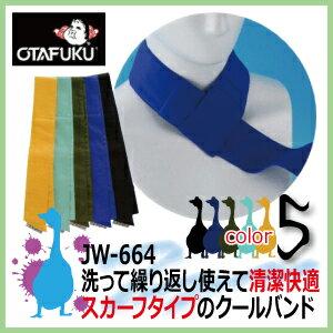 クールネック おたふく BTクールバンド ネック用スカーフタイプ / JW-664 豊富なカラー【メール便対応商品】