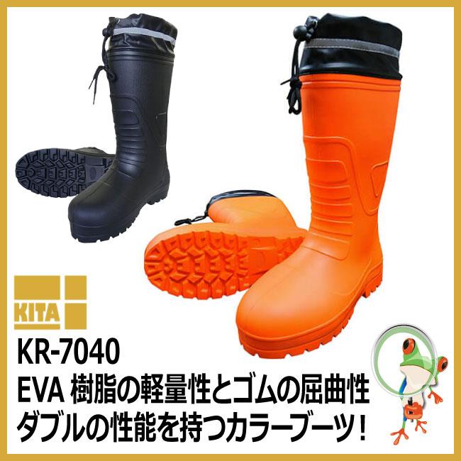 喜多 KR-7040 EVAラバーブーツ 激安【3E 破格 SALE オレンジ ブラック 軽量 メンズ シューズ レインブーツ 作業靴 雨具 長靴 農作業 シンプル 特価 丈夫 作業長靴】