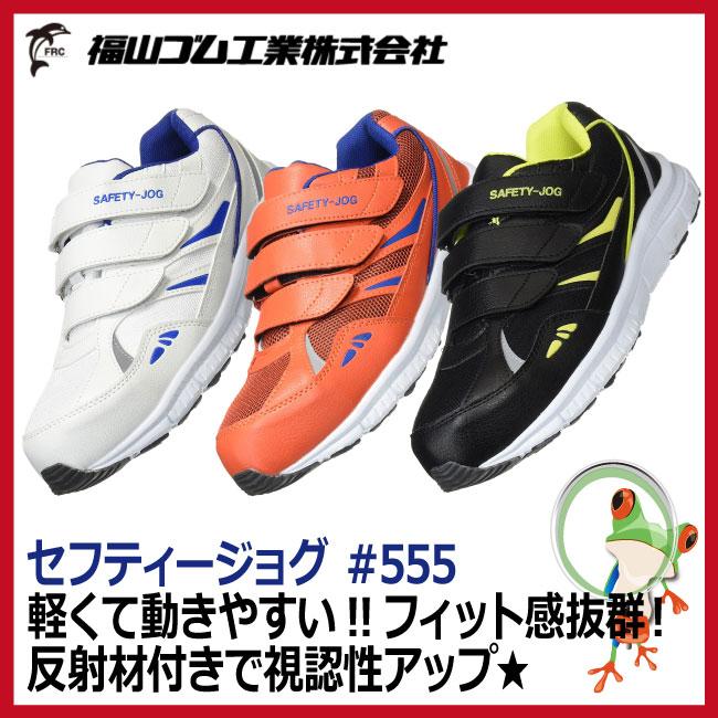 ローカット安全靴 マジックタイプ スニーカー 鉄先芯 反射材 セフティースニーカー セーフティジョグ #555 福山ゴム工業 24.5cm-28.0cm