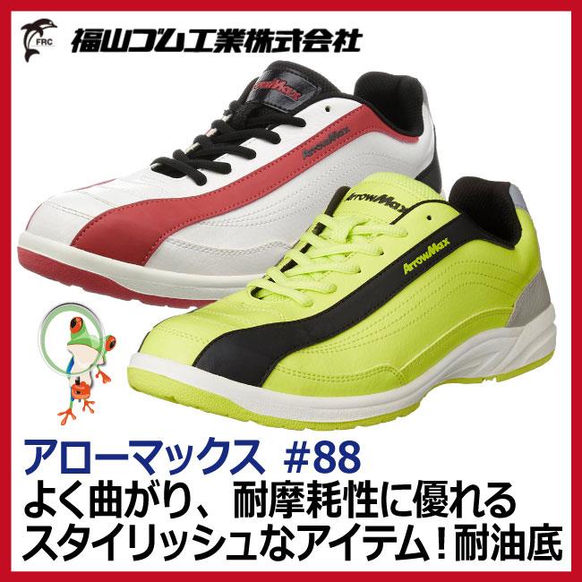 ローカット安全靴 紐タイプ スニーカー 鉄先芯 反射材 セフティースニーカー アローマックス #88 福山ゴム工業 24.5cm-28.0cm