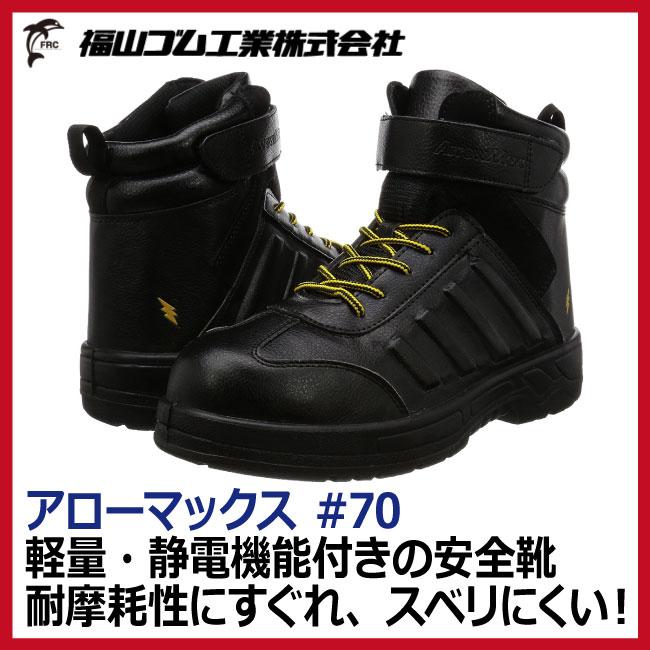 ハイカット安全靴 静電靴 鉄先芯 耐油 アローマックス #70 福山ゴム工業 24.5cm-28.0cm