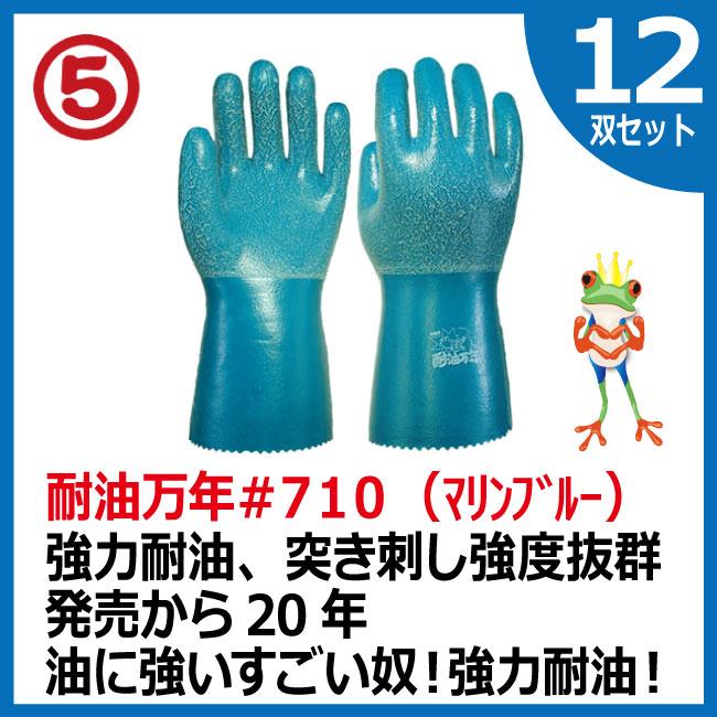 手袋 丸五 耐油万年 #710(マリンブルー) 【二トリルゴム手袋】【強力耐油】【突き刺し強度抜群】