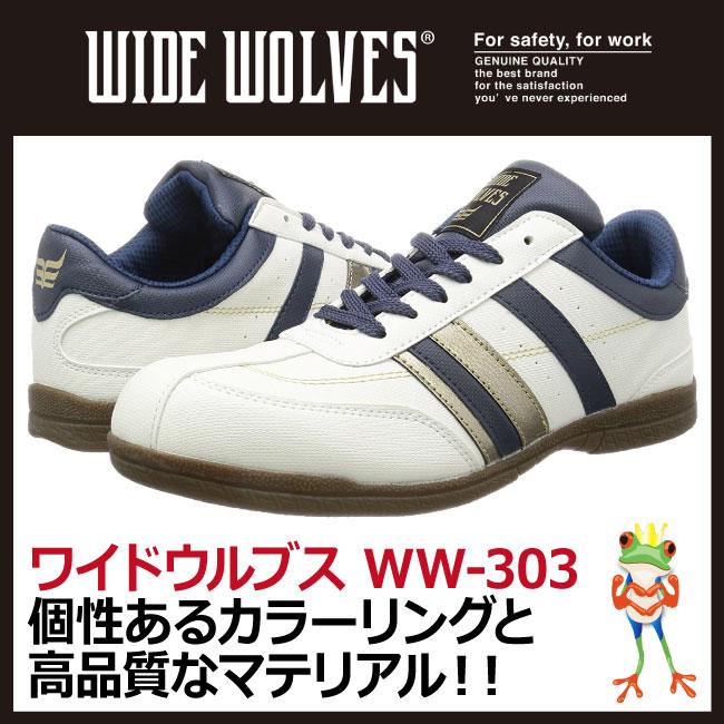 ローカット安全靴 スニーカー おたふく ワイドウルブス 軽量 WW-303 セーフティーシューズ【作業靴】 24.5-28.0cm