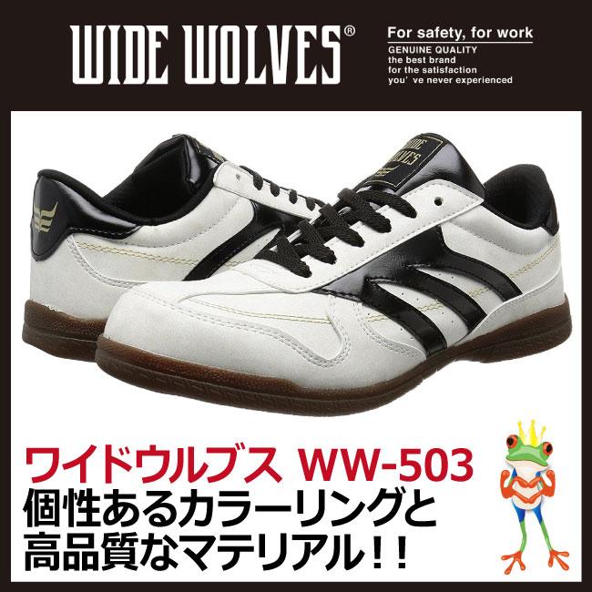 ローカット安全靴 スニーカー おたふく ワイドウルブス 軽量 WW-503 セーフティーシューズ【作業靴】 24.5-28.0cm
