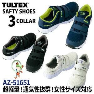 【★送料無料★】【45%OFF セール】安全靴 スニーカー TULTEX(タルテックス)超軽量メッシュ素材セーフティーシューズ 51651【作業靴】【メンズ_レディース】